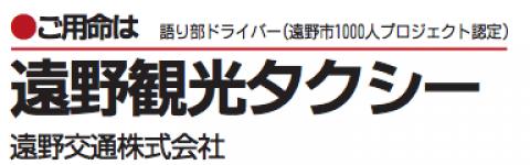 遠野観光タクシーなら遠野交通 📞0198-62-3355 📩tonokotu@shore.ocn.ne.jp